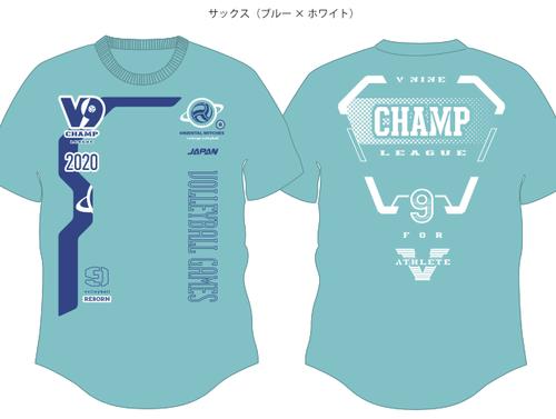 V9チャンプ記念Tシャツ2020『サックス 』O社製