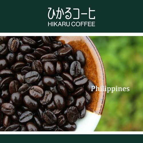 フィリピン(深煎り コーヒー豆)/ 100g