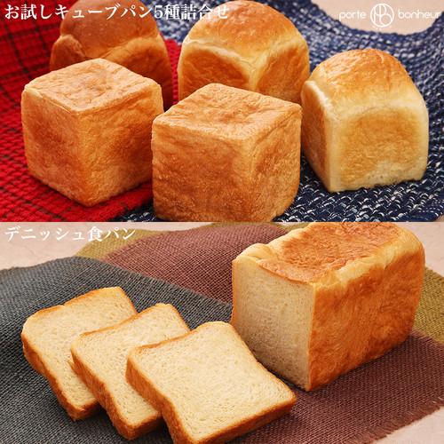 お試しキューブパン5種詰合せ+デニッシュ食パン