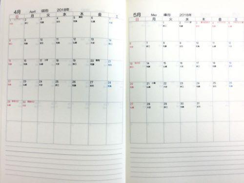 【2019年4月始まり★4冊版★】手作り手帳 日曜日始まり・ バーチカル・A5サイズ