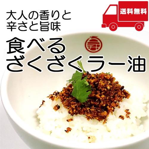 【5袋】食べるざくざくラー油