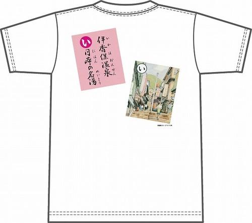 上毛かるた×KING OF JMKオリジナルTシャツ【白・い】