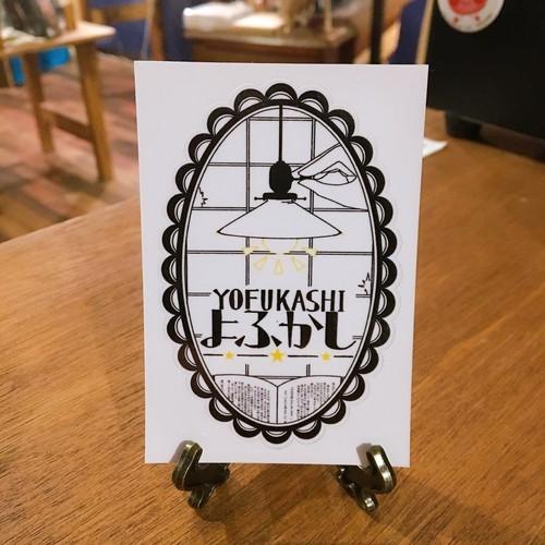 よふかしステッカー no.1
