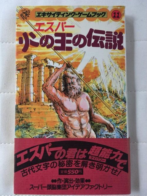 エスパー火の王の伝説 (エキサイティング・ゲームブック11)