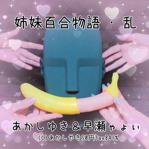 『姉妹百合物語 ・ 乱』
