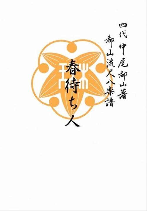 T32i619 春待ち人(いしがき せいざん(しょだい)/楽譜)
