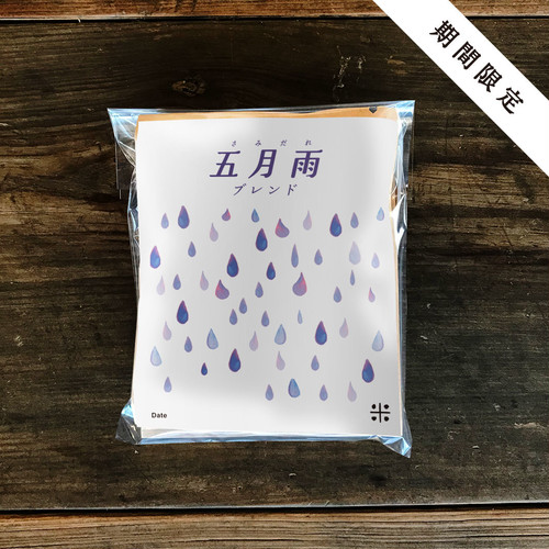 ドリップバッグ 五月雨ブレンド 3袋
