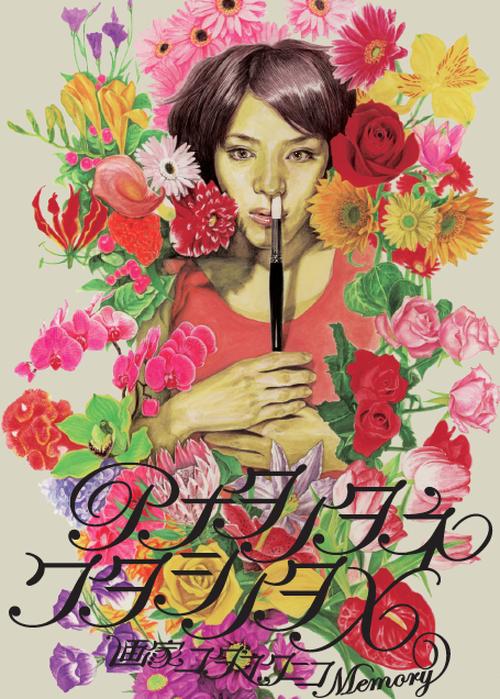 アナタノタネワタシノタメ DVD