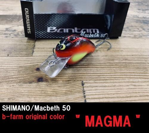 マクベス50 オリカラ『MAGMA』ご予約ページ