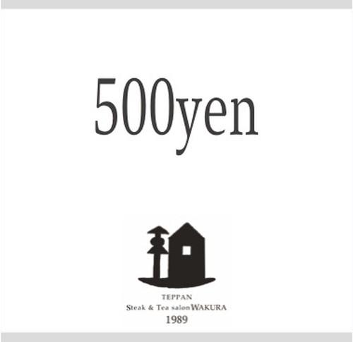 500yen coupon