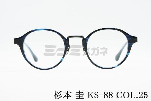 【正規取扱店】杉本 圭 KS-88 COL.25