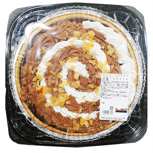 コストコ チョコ・ココタルト | Costco chocolate Kokotaruto