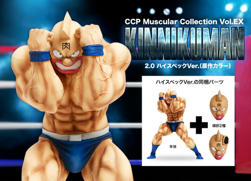 CCP Muscular Collection Vol.EX キン肉マン2.0 ハイスペックVer.(原作カラー)