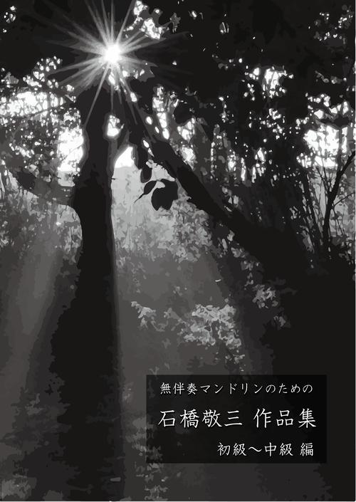 【楽譜】無伴奏マンドリンのための作品集(初級~中級編)