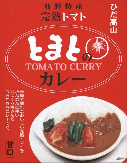 【絶品‼️】トマトカレー