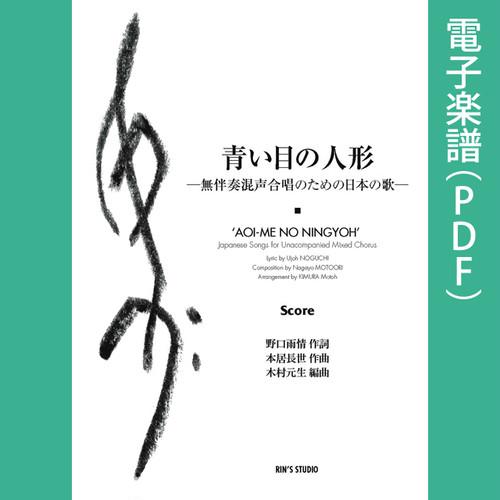 「青い目の人形」ー無伴奏混声合唱のための日本の歌ー[電子楽譜]