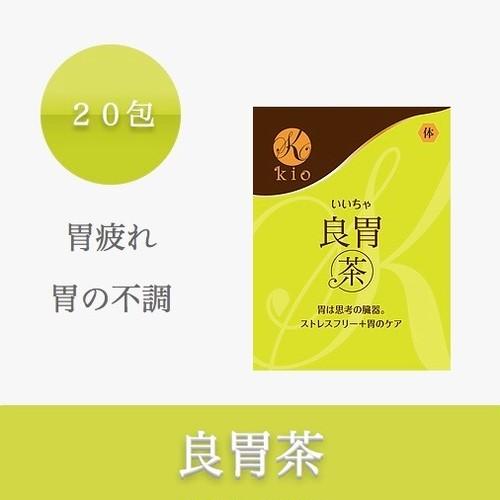 良意茶(いいちゃ)【胃疲れ・不快胃】20包入り