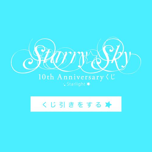 Starry☆Sky 10th Anniversary くじ ~Starlight~ / くじ引きをする (5回から購入可能です) 【ご注意: Moonlightと同時注文されますと Moonlight の発送も Starlight と同じ12月となってしまいますのでご注意ください】