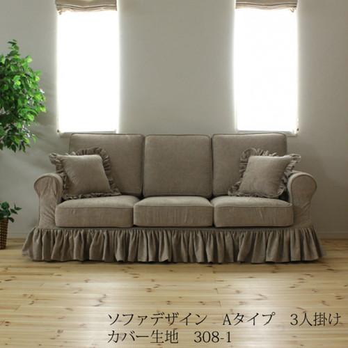 カントリーカバーリング3人掛けソファ(A)/308-1生地/裾フリル