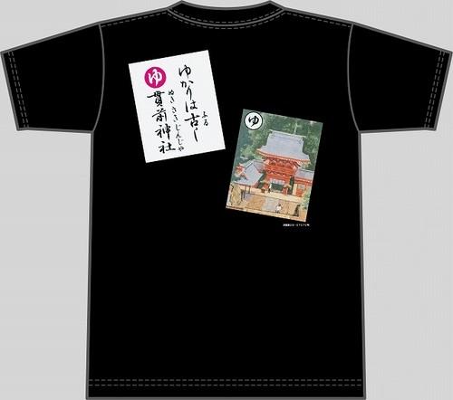 【キッズ】上毛かるた×KING OF JMKオリジナルTシャツ【黒・ゆ】