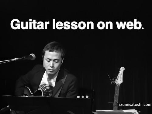 ギターレッスン、ウェブにて。