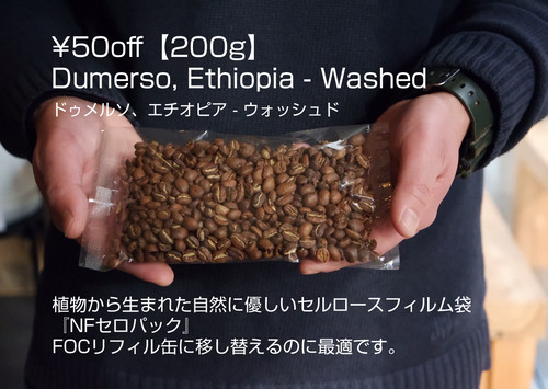 ¥50off  [200g] Dumerso, Ethiopia - Washed / デゥメルソ、エチオピア - ウォッシュド Packed by NatureFlex