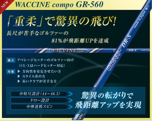 ワクチン GR-560 ドライバー用シャフト
