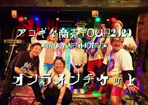 アコギな商売TOUR2020 オンライン参加チケット