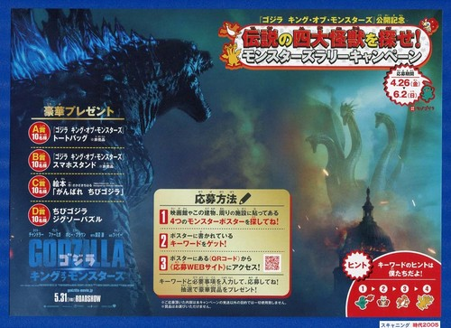 (4) GODZILLA ゴジラ キング・オブ・モンスターズ