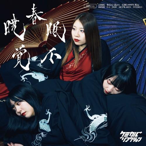 黒ケミNew single「春眠不覚暁」