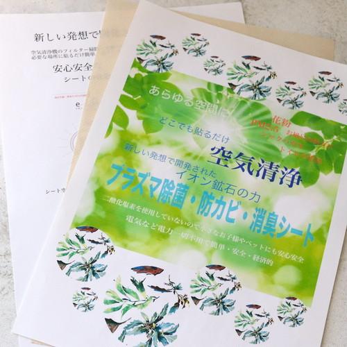 プラズマ除菌・防カビ・消臭シート