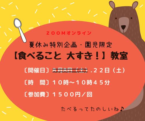 夏休み☆園児限定【食べること 大好き】教室