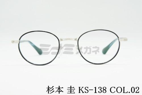 【正規取扱店】杉本 圭 KS-138 COL.02