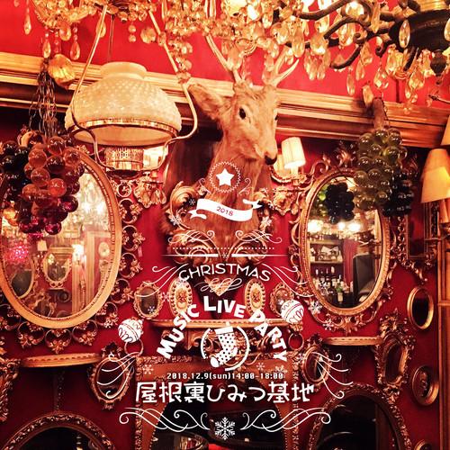 【イベント】12/9(日)クリスマスパーティ『屋根裏ひみつ基地』'2018ご案内