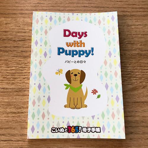【期間限定送料無料】パピーウォーカー用 愛犬母子手帳・Days With Puppy!