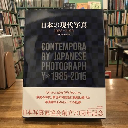 日本の現代写真 1985-2015 日本写真家協会編
