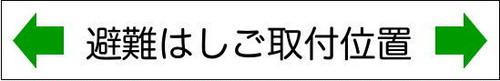 ←避難器具取付位置→    CC122