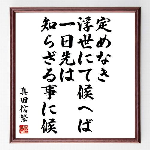 真田信繁(幸村)の名言書道色紙『定めなき浮世にて候へば、一日先は知らざる事に候』額付き/受注後直筆(千言堂)Z7601