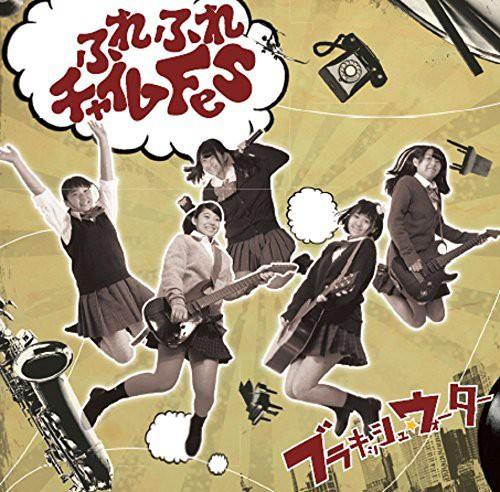 【CD】ブラキッシュ・ウォーター/アンビヴァレント・シンデレラ