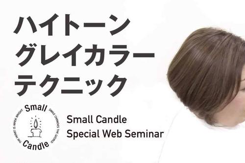 法人:gen.|ハイトーングレイカラー - smallCandle2020
