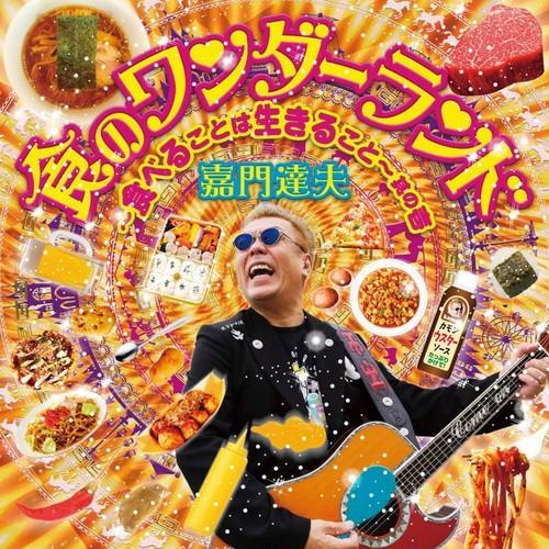 食のワンダーランド〜食べることは生きること〜其の壱[acal-0007]