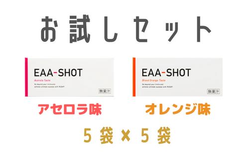 【お試し10個セット】RIZAP(ライザップ )EAA-SHOT アセロラ&オレンジ味 5袋×5袋