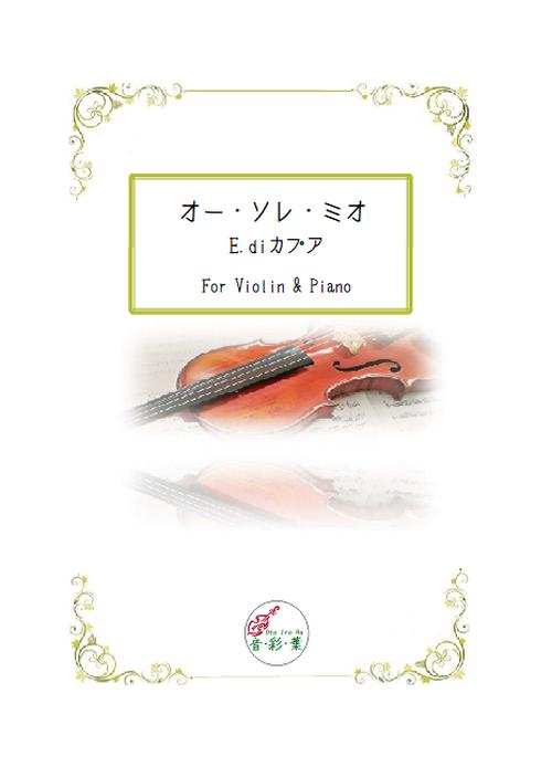 オー・ソレ・ミオ Violin&Piano