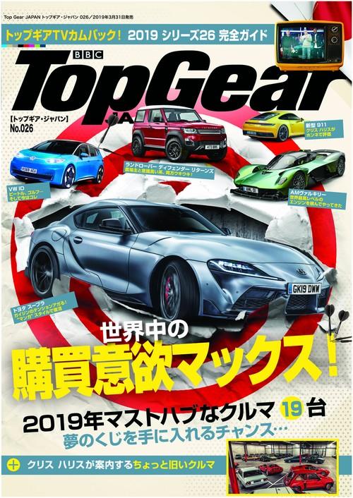 ※在庫情報有り【送料無料】Top Gear JAPAN トップギア・ ジャパン 026