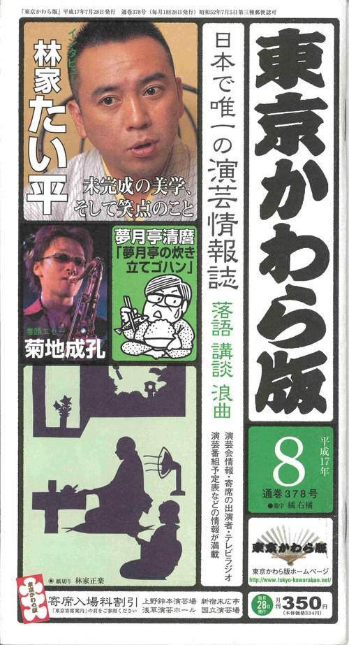 東京かわら版 2005(平成17)年8月号