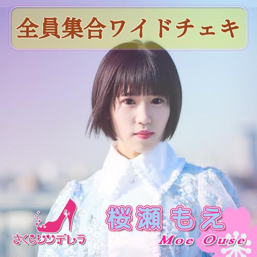 【1部】S 桜瀬もえ(さくらシンデレラ)/全員集合ワイドチェキ