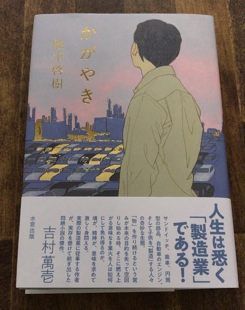<新刊>『かがやき』著:馳平啓樹(水窓出版)