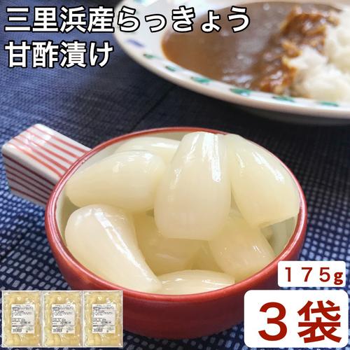 三里浜産らっきょう甘酢漬175g×3袋