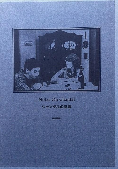 Notes On Chantal シャンタルの覚書