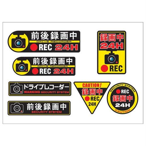 ドライブレコーダー ステッカー DRIVE RECORDER 登載車 前後 24H 録画中 7個セット(A4サイズ×1枚) 01
